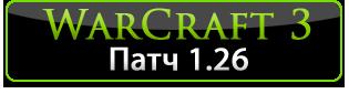 О новом Патче 1.26 для Warcraft 3 Frozen Throne. что нового в версий па